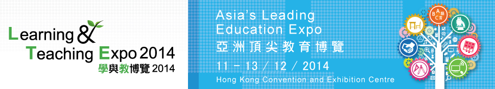 AiTLE Supporting : Learning & Teaching Expo 2014(學與教博覽 2014)