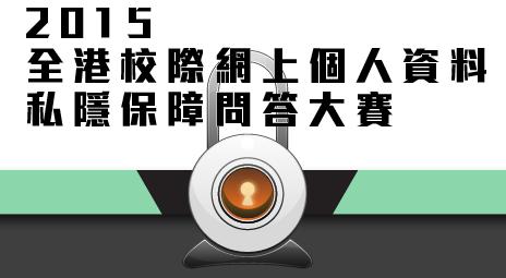 AiTLE Supporting : 保障私隱學生大使計劃2015-網上個人資料私隱保障問答大賽