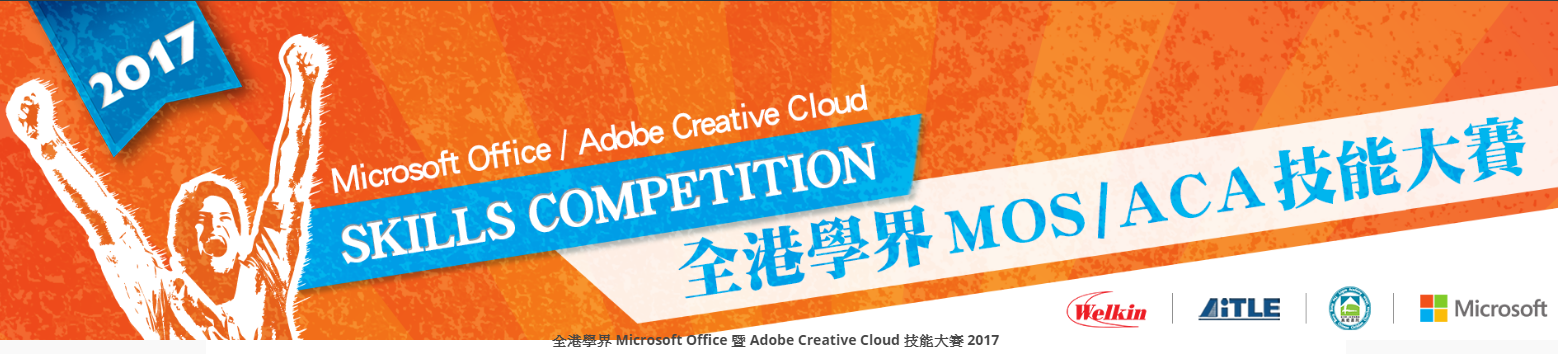 AiTLE + Welkin + HKCCCU Logos Academy : Microsoft Office / Adobe Creative Cloud Skills Competition 2017