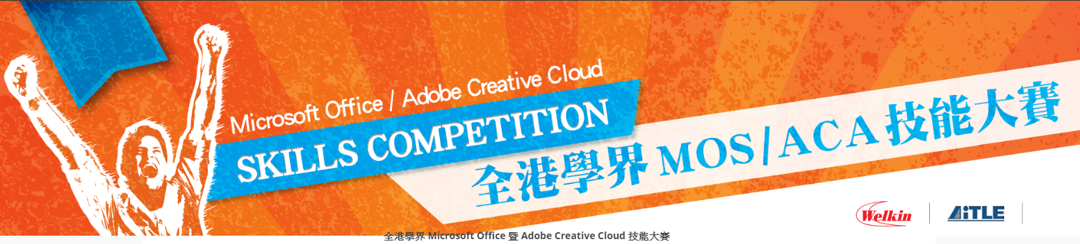 AiTLE + Welkin : The 6th Microsoft Office / Adobe Creative Cloud Skills Competition 2019