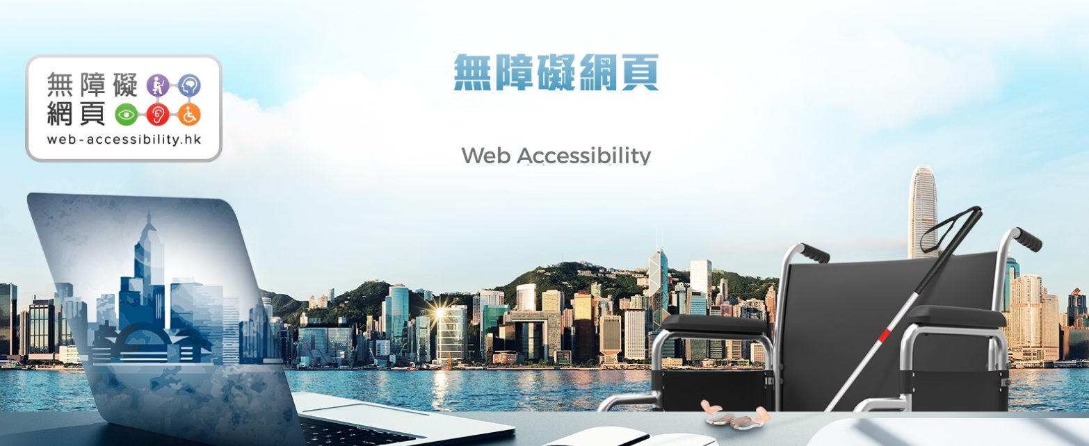 AiTLE x HKIRC : Webinar on Web Accessibility Talk for Teacher