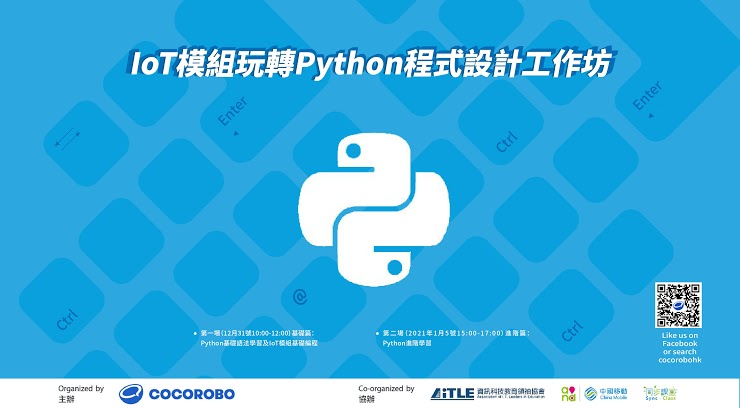 AiTLE Co-Organized : CocoRobo IoT 模組玩轉 Python 程式設計工作坊